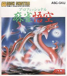 Box cover for Professional Mahjong Gokuu on the Nintendo Famicom Disk System.