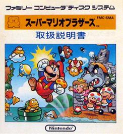 Box cover for Super Mario Brothers on the Nintendo Famicom Disk System.