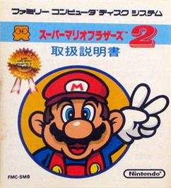 Box cover for Super Mario Brothers 2 on the Nintendo Famicom Disk System.