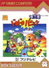Box cover for Yume Koujou Doki Doki Panic on the Nintendo Famicom Disk System.