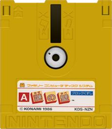 Artwork on the Disc for Nazo no Kabe - Block Kuzushi on the Nintendo Famicom Disk System.