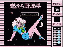 In game image of Emi-chan no Moero Yakyuuken! on the Nintendo Famicom Disk System.