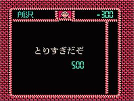 In game image of Nazoraa Land Zoukan Gou - Quiz Ou wo Sagase! on the Nintendo Famicom Disk System.