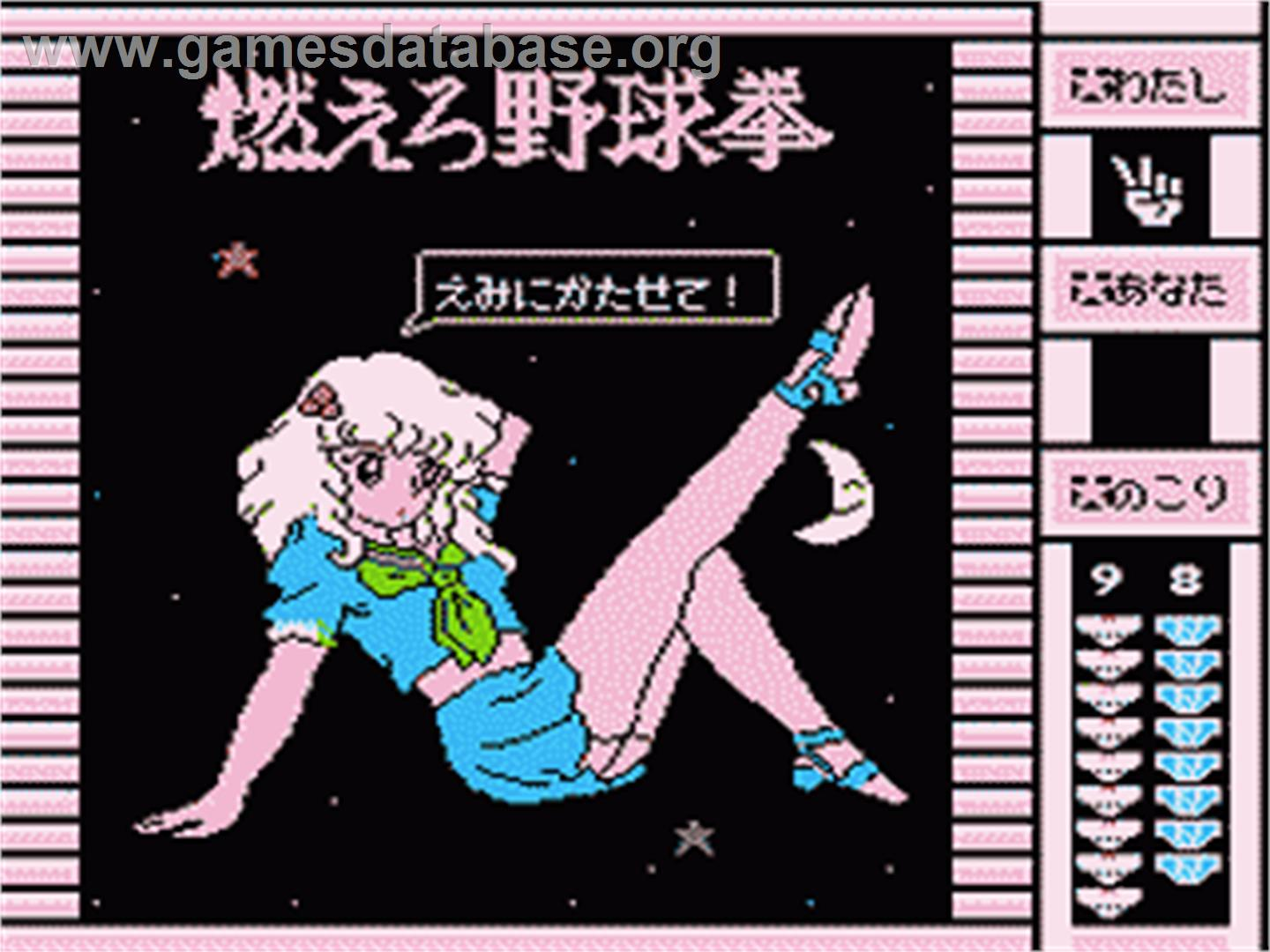 Emi-chan no Moero Yakyuuken! - Nintendo Famicom Disk System - Artwork - In Game