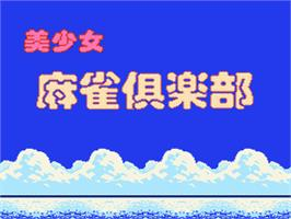 Title screen of Bishoujo Mahjong Club on the Nintendo Famicom Disk System.