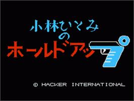 Title screen of Kobayashi Hitomi no Hold Up on the Nintendo Famicom Disk System.
