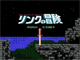 Title screen of Legend of Zelda 2, The - Link no Bouken on the Nintendo Famicom Disk System.