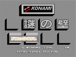 Title screen of Nazo no Kabe - Block Kuzushi on the Nintendo Famicom Disk System.
