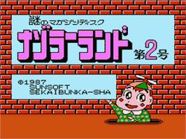Title screen of Nazoraa Land Dai 2 Gou on the Nintendo Famicom Disk System.