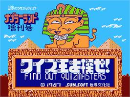 Title screen of Nazoraa Land Zoukan Gou - Quiz Ou wo Sagase! on the Nintendo Famicom Disk System.