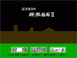 Title screen of Tanigawa Kouji no Shougi Shinan II - Meijin heno Michi on the Nintendo Famicom Disk System.