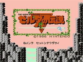 Title screen of Zelda no Densetsu - The Hyrule Fantasy on the Nintendo Famicom Disk System.