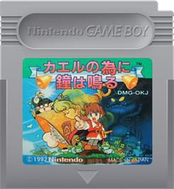 Cartridge artwork for Kaeru no tame ni Kane wa Naru on the Nintendo Game Boy.