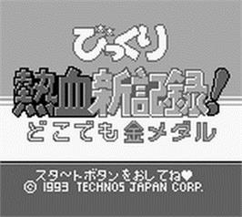 Title screen of Downtown Nekketsu Koushinkyoku - Soreyuke Daiundoukai on the Nintendo Game Boy.