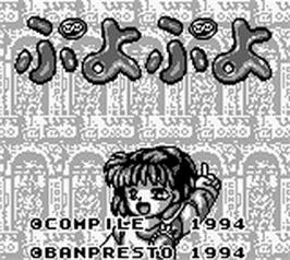 Title screen of Puyo Puyo on the Nintendo Game Boy.