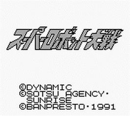 Title screen of Super Robot Wars on the Nintendo Game Boy.