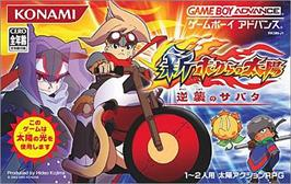 Box cover for Shin Bokura no Taiyo Gyakushu no Sabata on the Nintendo Game Boy Advance.