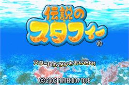 Title screen of Densetsu no Stafi on the Nintendo Game Boy Advance.