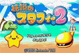 Title screen of Densetsu no Stafi 2 on the Nintendo Game Boy Advance.