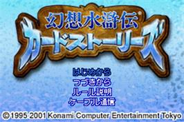 Title screen of Gensou Suikoden Card Stories on the Nintendo Game Boy Advance.