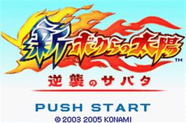 Title screen of Shin Bokura no Taiyo Gyakushu no Sabata on the Nintendo Game Boy Advance.