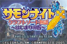 Title screen of Summon Night Craft Sword Monogatari: Hajimari no Ishi on the Nintendo Game Boy Advance.