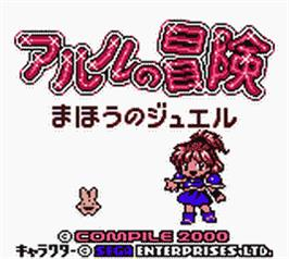 Title screen of Arle no Bouken: Mahou no Jewel on the Nintendo Game Boy Color.