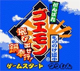 Title screen of Ganbare Goemon: Mononoke Douchuu Tobidase Nabe-Bugyou on the Nintendo Game Boy Color.