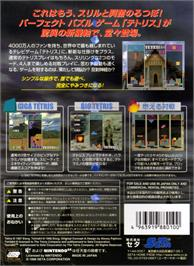 Box back cover for Tetris 64 on the Nintendo N64.