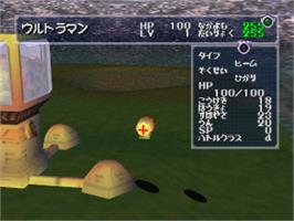 In game image of PD Ultraman Battle Collection 64 on the Nintendo N64.