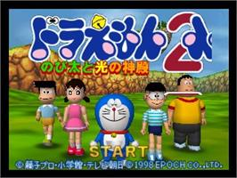 Title screen of Doraemon 2: Nobita to Hikari no Shinden on the Nintendo N64.