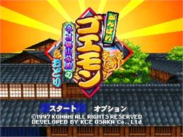 Title screen of Ganbare Goemon: Neo Momoyama Bakufu no Odori on the Nintendo N64.