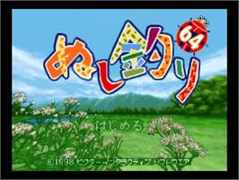Title screen of Nushi Tsuri 64 on the Nintendo N64.