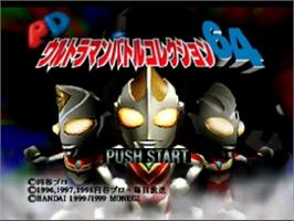 Title screen of PD Ultraman Battle Collection 64 on the Nintendo N64.