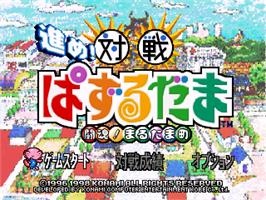 Title screen of Susume! Taisen Puzzle Dama Toukon! Marumata Chou on the Nintendo N64.