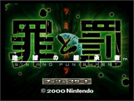 Title screen of Tsumi to Batsu: Hoshi no Keishousha on the Nintendo N64.