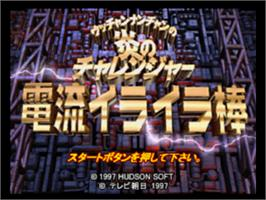 Title screen of Uchhannanchan no Honoo no Challenge: Denryuu IraIra Bou on the Nintendo N64.