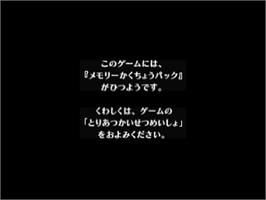 Title screen of Zelda no Densetsu: Mujura no Kamen on the Nintendo N64.