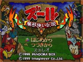 Title screen of Zool: Majou Tsukai Densetsu on the Nintendo N64.