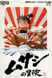 Box cover for Musashi no Bouken on the Nintendo NES.