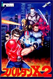 Box cover for Spartan X 2 on the Nintendo NES.