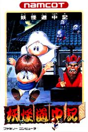 Box cover for Yokai Douchuuki on the Nintendo NES.