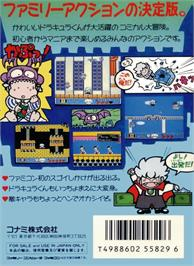 Box back cover for Akumajo Special: Boku Dracula-kun on the Nintendo NES.