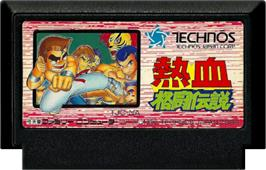 Cartridge artwork for Nekketsu Kakuto Densetsu on the Nintendo NES.