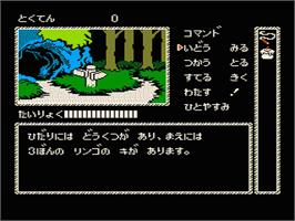 In game image of Kaguya-hime Densetsu on the Nintendo NES.