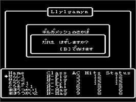 In game image of Wizardry III: Diamond no Kishi on the Nintendo NES.
