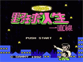 Title screen of Aa Yakyuu Jinsei Icchokusen on the Nintendo NES.