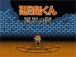Title screen of Akuma-kun: Makai no Wana on the Nintendo NES.