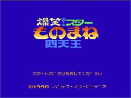 Title screen of Bakushou! Star Monomane Shitennou on the Nintendo NES.