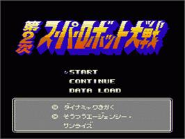 Title screen of Dai-2-ji Super Robot Taisen on the Nintendo NES.